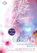 Blue Moon รอวันพระจันทร์สีน้ำเงิน (ปกใหม่)