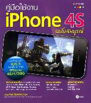 คู่มือใช้งาน iPhone 4S ฉบับสมบูรณ์
