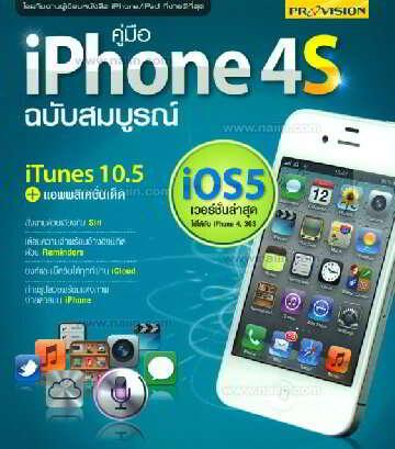 คู่มือ iPhone 4s ฉบับสมบูรณ์