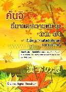 คันจิ ที่มาและความหมาย ภาค 4/4