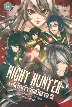Night Hunter บริษัทกำจัดปีศาจ 2 ภาค Fallen Angel