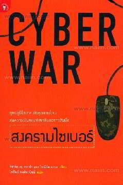 สงครามไซเบอร์