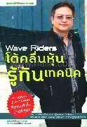 Wave Riders โต้คลื่นหุ้น รู้ทันเทคนิค