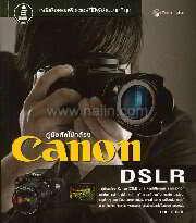 คู่มือหัดใช้กล้อง Canon DSLR