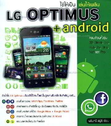 ใช้ให้เป็น เล่นให้เพลิน LG Optimus + android