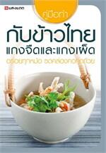 กับข้าวไทยแกงจืดและแกงเผ็ด