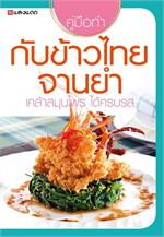กับข้าวไทยจานยำ