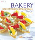 Bakery เบเกอร์รีเป็นอาชีพ