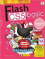 Flash CS5 basic