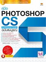 คู่มือ Photoshop CS5 Professional