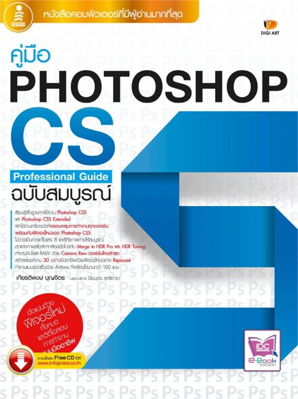 คู่มือ Photoshop CS5 Professional