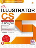 คู่มือ Illustrator CS5 Professional