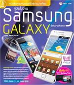 คู่มือใช้งาน Samsung Galaxy