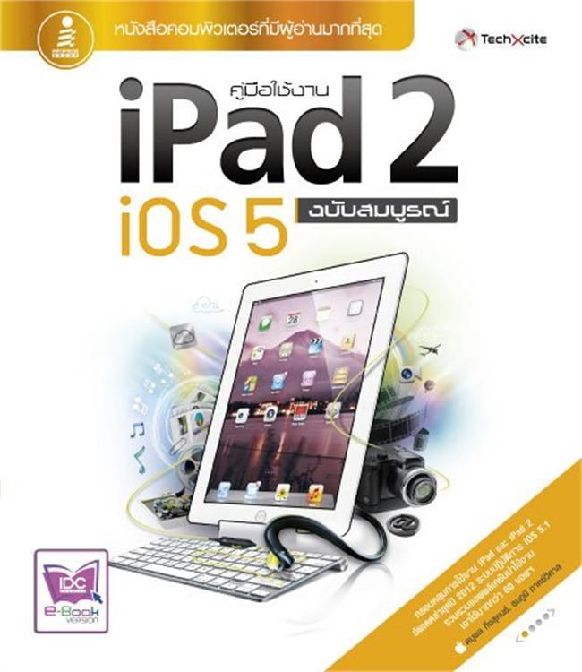 คู่มือใช้งาน iPad 2 iOS 5 ฉบับสมบูรณ์