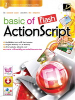 Basic of Flash ActionScript