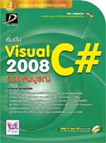 Visual C# 2008 ฉบับสมบูรณ์