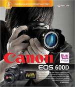 คู่มือ Canon EOS 600D