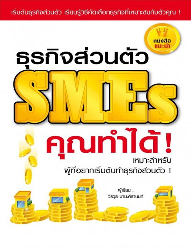 ธุรกิจส่วนตัว SMEs คุณทำได้!