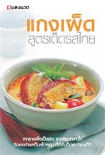 แกงเผ็ด สูตรเด็ดรสไทย