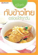 กับข้าวไทยอร่อยได้ทุกวัน