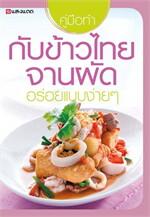 กับข้าวไทยจานผัด อร่อยแบบง่ายๆ