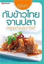 กับข้าวไทยจานปลา อร่อยด้วยสุขภาพดี