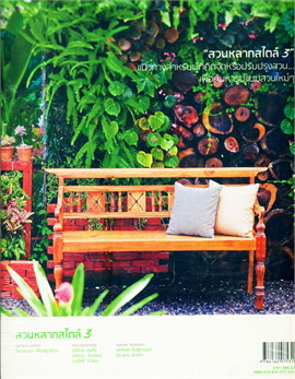สวนในบ้าน ล.33 สวนหลากสไตล์ 3