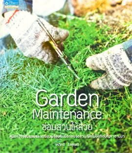 ซ่อมสวนให้สวย Garden Maintenance