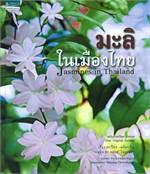 มะลิในเมืองไทย Jasmines in Thailand (Thai-Eng)