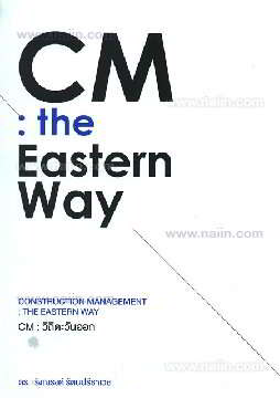 CM : the Eastern Way