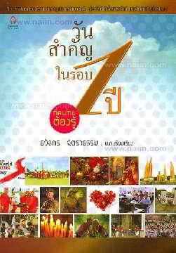 วันสำคัญในรอบ 1 ปี ที่คนไทยต้องรู้