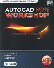 AutoCAD Workshop 2011
