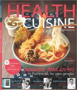 HEALTH & CUISINE ฉ.134 (มี.ค.55)