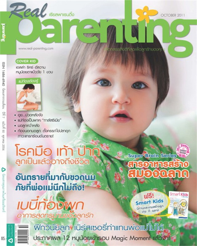 REAL PARENTING ฉ.80 (ต.ค.54)