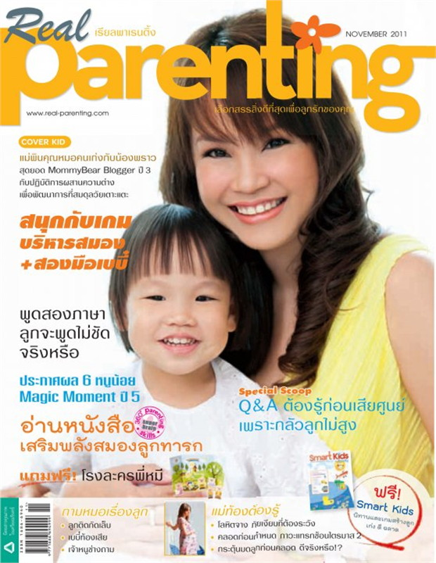 REAL PARENTING ฉ.81 (พ.ย.54)