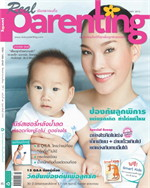 REAL PARENTING ฉ.84 (ก.พ.55)