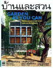 บ้านและสวน ฉ.427 (มี.ค.55)