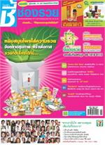 SMEsชี้ช่องรวย ปี 8 ฉบับที่ 88 (ก.พ.55)