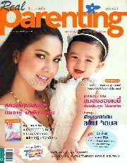 Real Parenting ฉ.85 (สุวนันท์-น้องณดา)