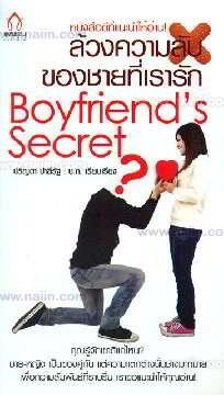ล้วงความลับของชายที่เรารัก