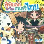 สุดยอดเครื่องดนตรีไทย