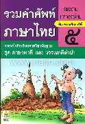 รวมคำศัพท์ภาษาไทย ป.5
