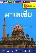 หนังสือชุดประชาคมอาเซียน : มาเลเซีย