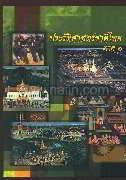 ประวัติศาสตร์ชาติไทย ภาค 1