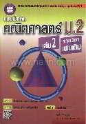 แบบฝึกหัดคณิตศาสตร์ ม.2 ล.2 (เพิ่มเติม)