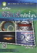 คู่มือฟิสิกส์ ม.4-5-6 (รายวิชาพื้นฐาน)