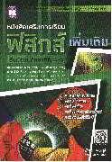 หนังสือเสริมฟิสิกส์ เพิ่มเติมม.4-ม.6 ล.3