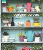 Container Garden : สวนกระถาง