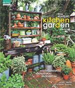 Kitchen Garden : สวนสวยกินได้