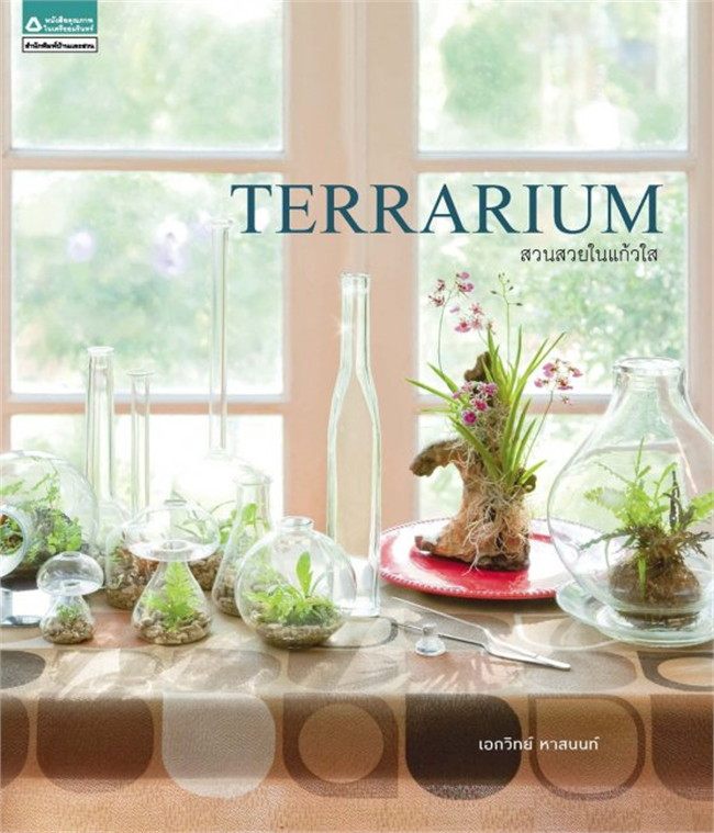 Terrarium : สวนสวยในแก้วใส